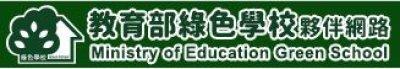 https://www.greenschool.moe.edu.tw/gs2/