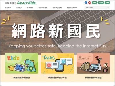 https://www.smartkid.org.tw/
