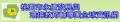 桃園市永續發展與環境教育全球資訊網 pic